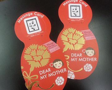 モトックス メッセージカード