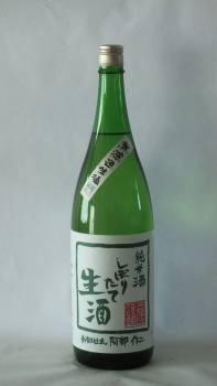 森乃菊川 しぼりたて純米 生原酒 720ml