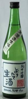 森乃菊川 純米吟醸しぼりたて生原酒 720ml