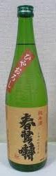 しゅんのうてん ひやおろし 純米酒