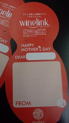 モトックス メッセージカード 裏面