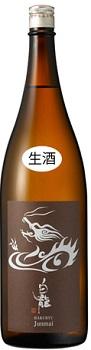 白龍 しぼりたて 純米酒 1