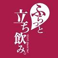 酒好きの為の酒屋 福岡県春日市千歳町の【酒のフヨー】@JR春日駅徒歩1分